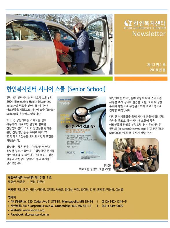 Newsletter_No1_2018_p1.jpg