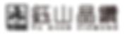 web logo(180x50)_工作區域 1.png