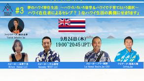 WAOJE Hawaii Event #3 『夢のハワイ移住生活 〜ハワイいろいろ留学&ハワイで子育てという選択〜 ハワイ在住者によるセレブ!?なハワイ生活の裏側にせまります。