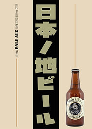 Mori 1984 - Flying Pale Ale Poster 2020