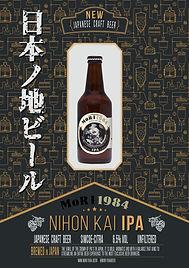 Mori-1984---Nihonkai-IPA-Poster-01(A1).j