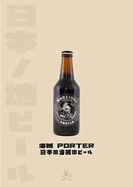 Mori 1984 - Kaizoku Porter Poster 2020 J