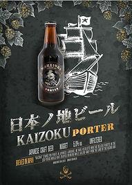Mori 1984 - Kaizoku Porter Poster 2020 E