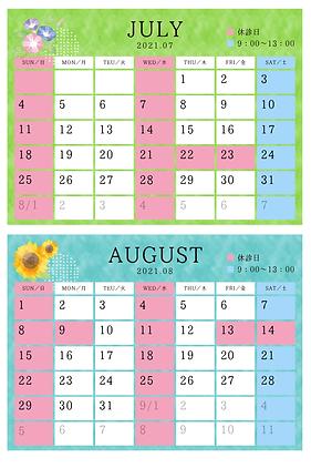web_calendar_20210708.png