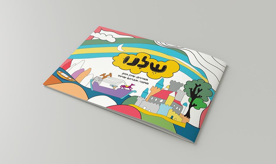 חוברת שלנו