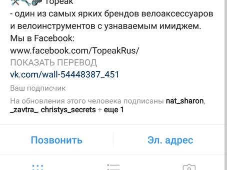 Welcome на страницу Topeak Russia в Instagram!
