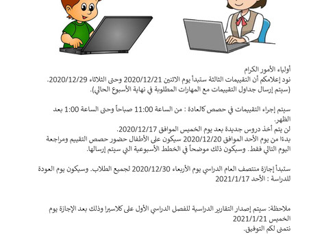 Newsletter #11Arabic (KG 3rd evaluations) and Mid year vacation notes) (2)