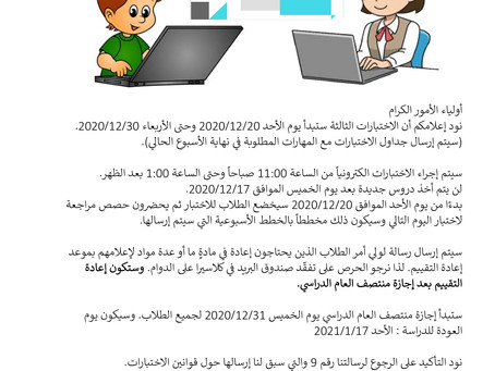 Newsletter #11 Arabic (Quizzes #3 and Mid year vacation notes) (2)