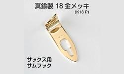 真鍮製18金メッキサックスサムフック