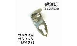 銀無垢(SILVER925)サムフック【タイプ2】