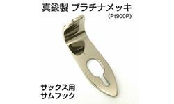 真鍮製プラチナ(Pt900)メッキサムフック