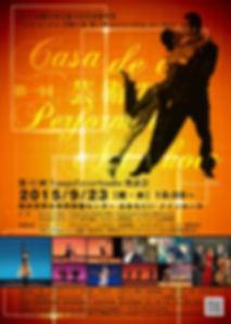 パフォーミングアートショー2015  熊本
