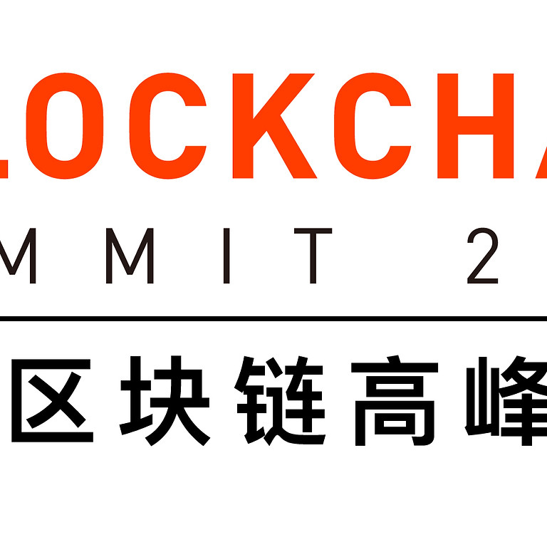 2018 iBlockchain Summit