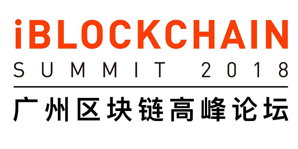 2018 iBlockchain Summit