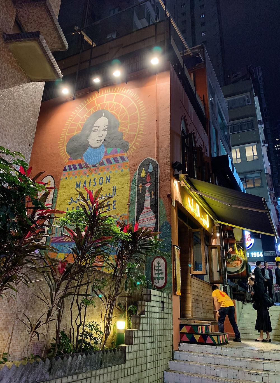 Maison Libanaise restaurant in Hong Kong