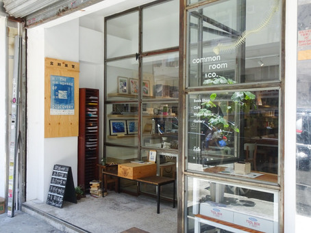 [Closed] Review of common room & co. cafe: A weekend escape to Sham Shui Po, Hong Kong