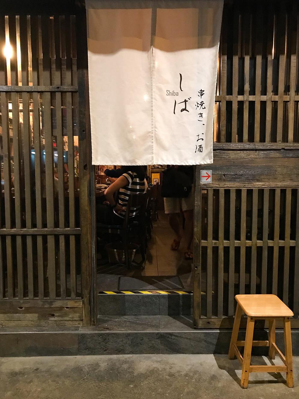 Shiba Japanese restaurant in Kennedy Town, Hong Kong