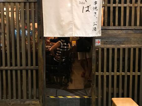 Japanese restaurant review: Shiba in Kennedy Town, Hong Kong
