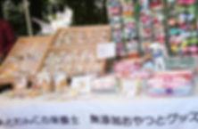 マルシェ2019春_edited.jpg