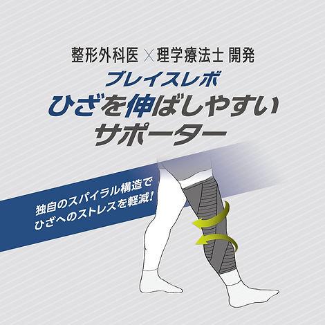 ひざwebtop2.jpg