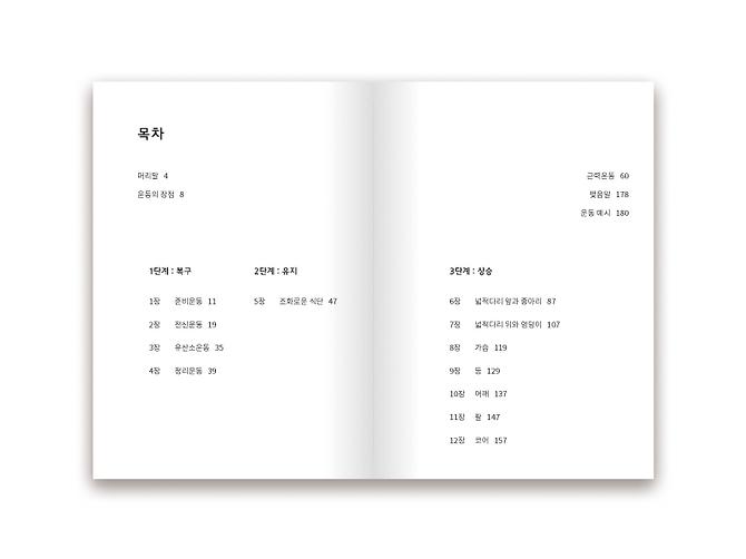 책-내용_목차.png