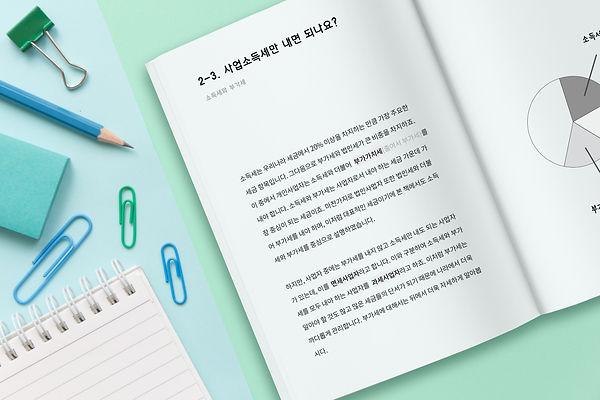 펼친 페이지_1_2.jpg