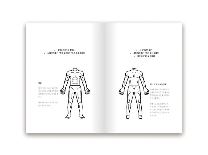 책-내용_근육.png
