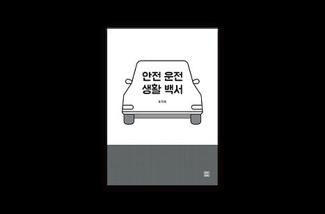 안전운전생활백서-01.png