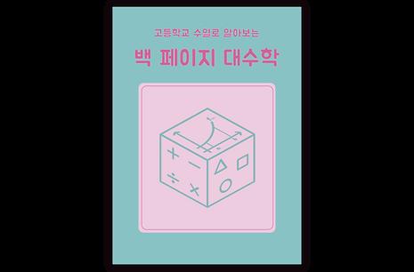 백 페이지 수학책-01.png