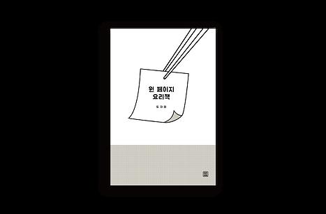 원 페이지 요리책-01.png