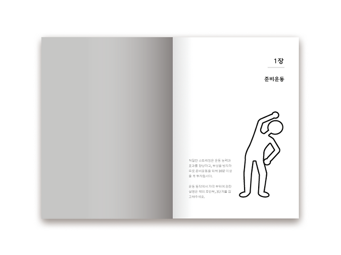 책-내용_장.png