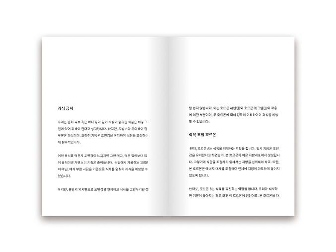 책-내용_과식금지.png