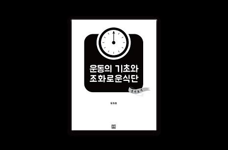 운기조식-01.png