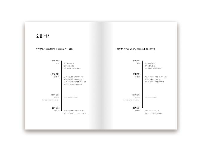 책-내용_운동예시.png
