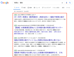 Googleの検索結果「税理士 福島」