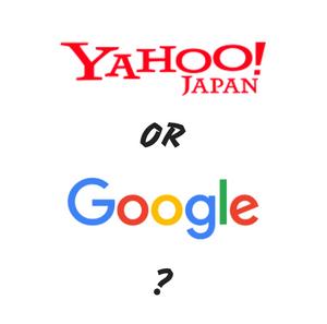 Yahoo! なのかGoogleなのか