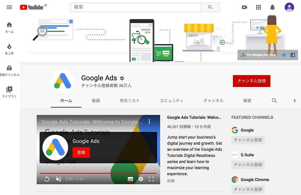 google広告のyoutubeチャンネル