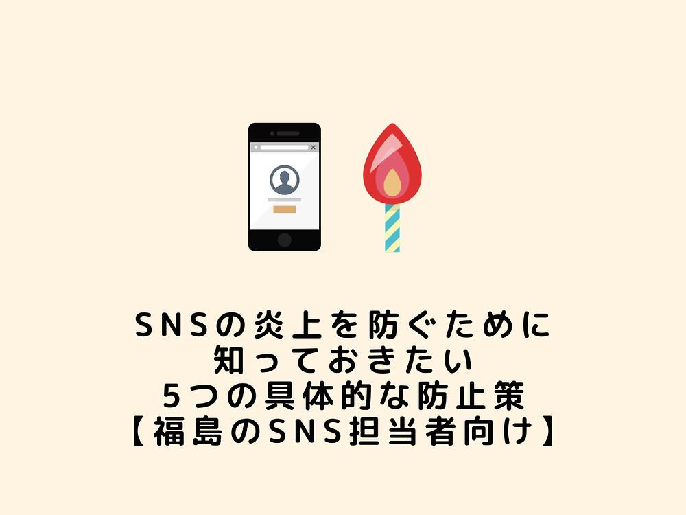 福島の企業がSNSで炎上を防ぐ方法
