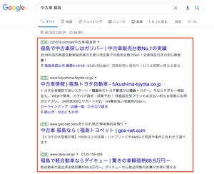 Googleの検索結果「中古車 福島」