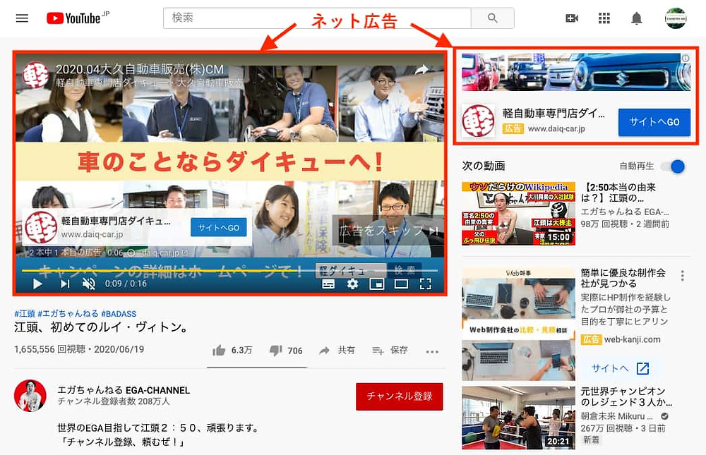Youtubeのインストリーム広告とアウトストリーム広告