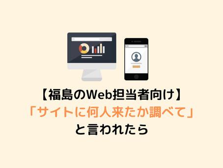 福島のWeb担当者向け:「サイトに何人来たか調べて」と言われたら