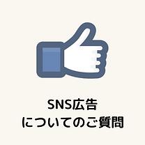 福島のSNS広告についてのご質問