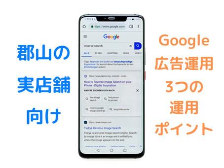 【郡山のお店向け】Google広告運用3つのポイント