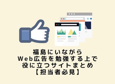福島にいながらWeb広告を勉強する上で役に立つサイトまとめ【担当者必見】