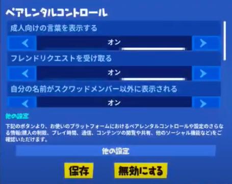 フォートナイトのペアレンタルコントロール画面