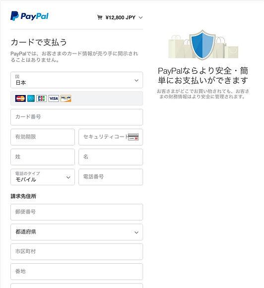 paypalのログインのための登録手順