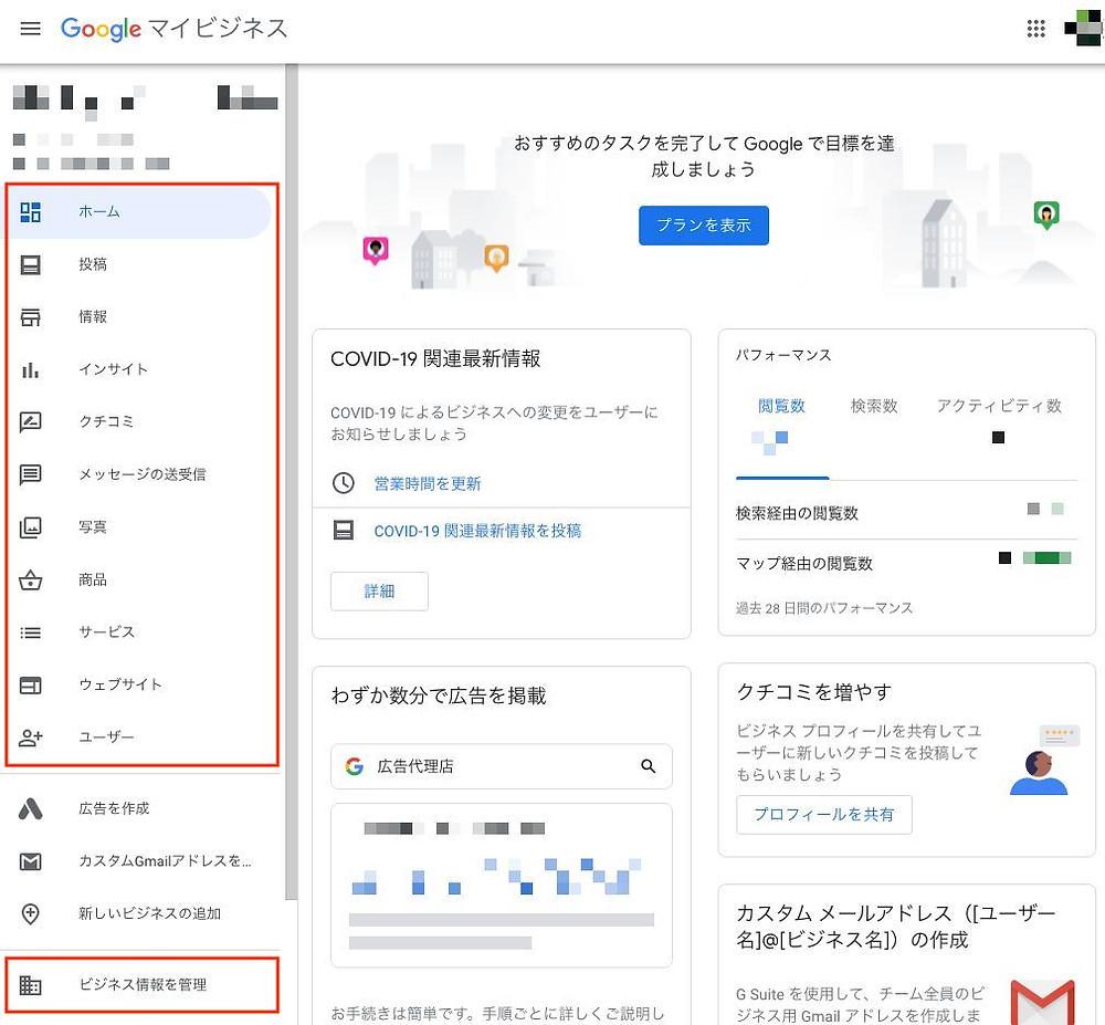 Googleマイビジネスの編集画面