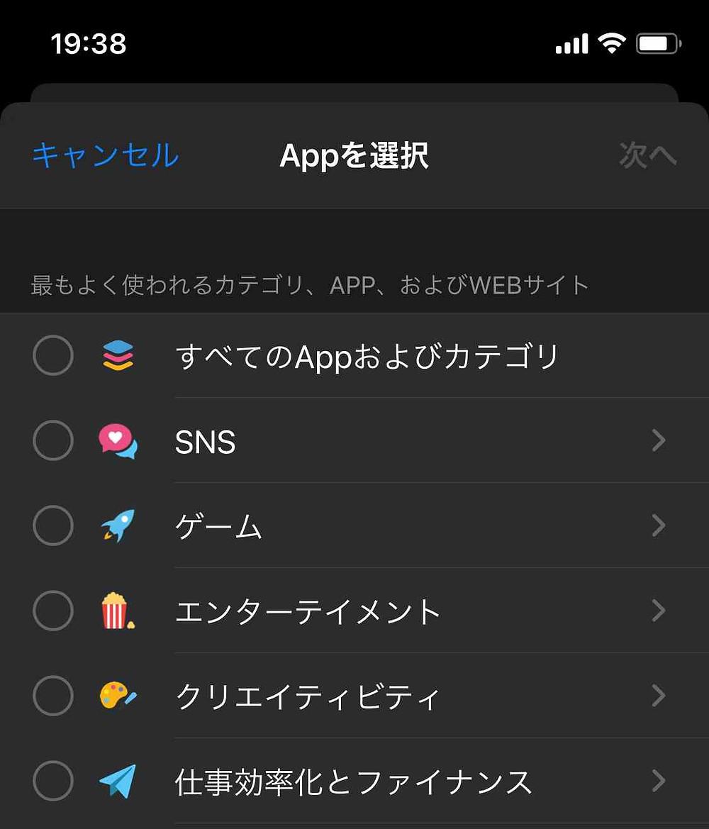 使用できるAppを制限できる