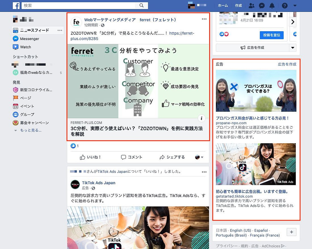 Facebook上の2箇所に広告が出る