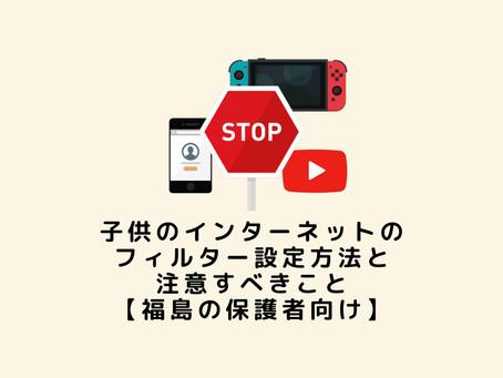 子供のインターネットのフィルター設定方法と注意すべきこと【福島の保護者向け】